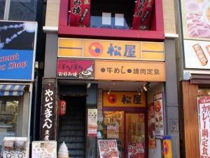 松屋高円寺店