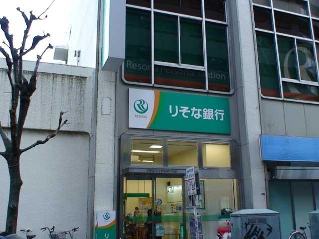 りそな銀行高円寺出張所