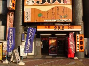 吉野家高円寺駅前店