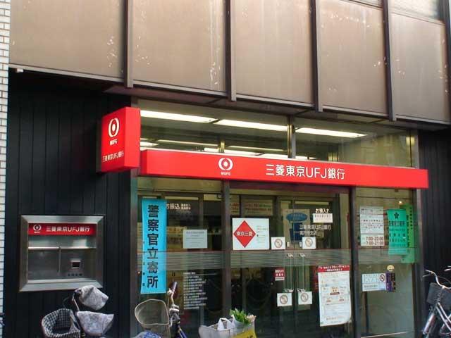三菱東京UFJ銀行高円寺支店