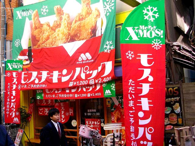 モスバーガー高円寺北口店