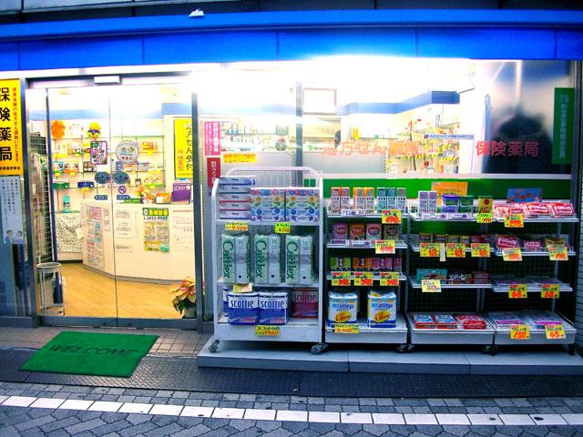 ミカド薬局高円寺東店