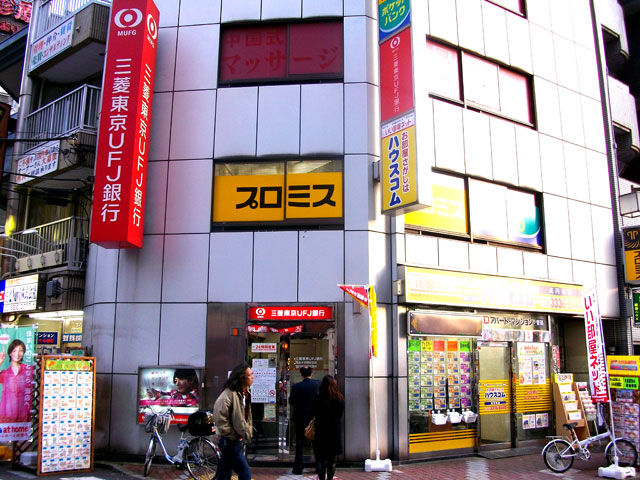 三菱東京UFJ銀行高円寺駅前出張所