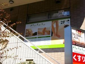 リラク高円寺店