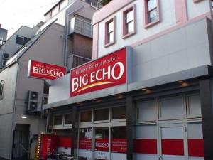 ビッグエコー高円寺店
