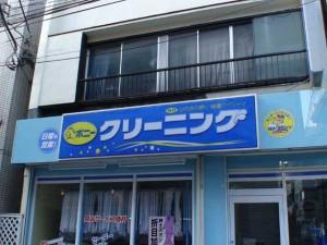 ポニークリーニング高円寺店
