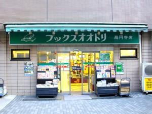 ブックスオオトリ高円寺店