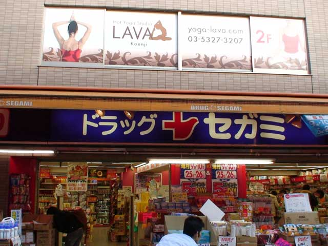 ドラッグセガミ高円寺店