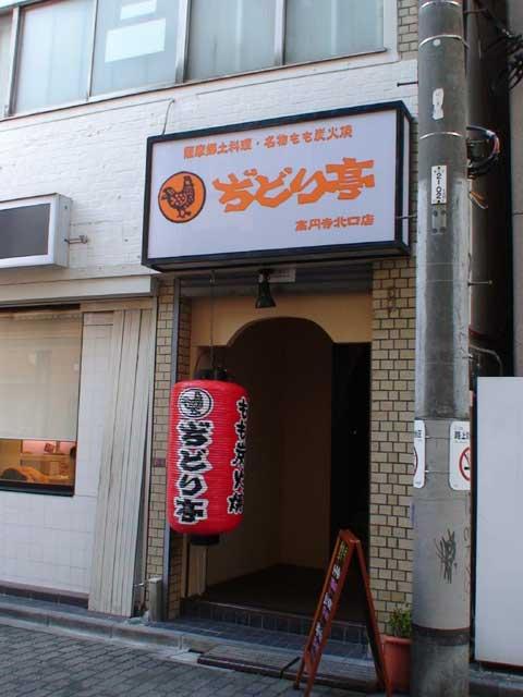 ぢどり亭 高円寺北口店