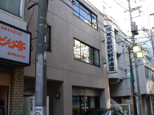 (財)東京都軟式野球連盟
