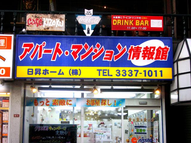 日昇ホーム高円寺店
