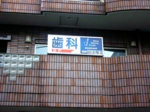 根津歯科医院