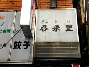 呑来里(どんぐり)