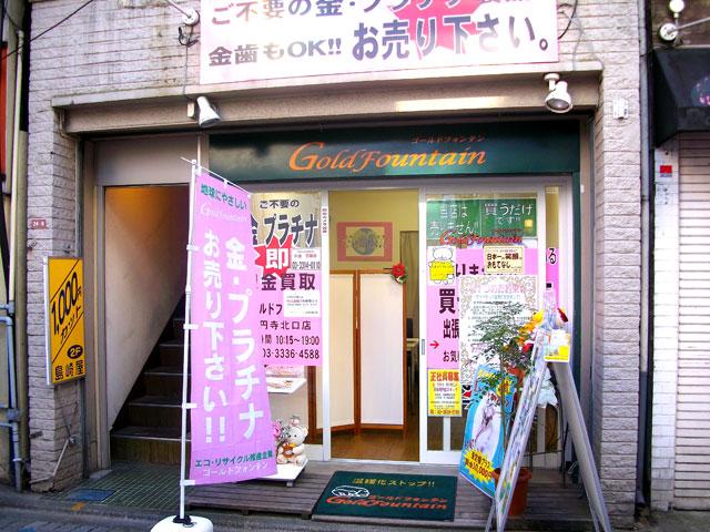 ゴールドフォンテン 高円寺北口店