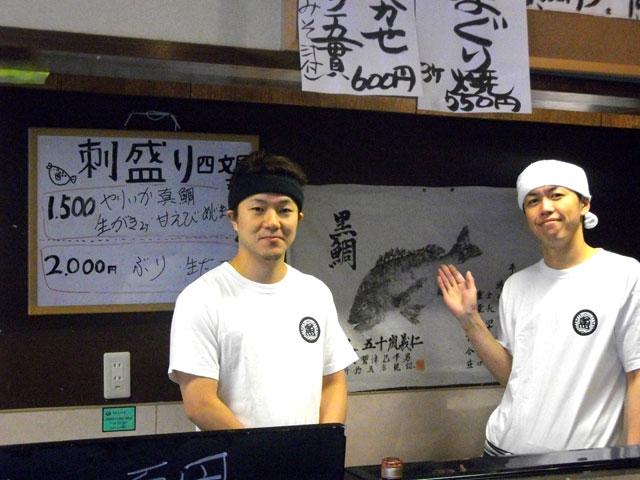 魚の四文屋