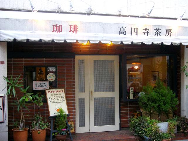 珈琲 高円寺茶房