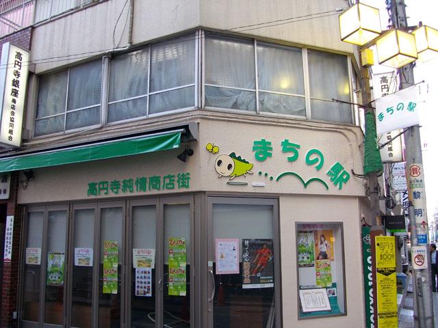 商店会事務所&まちの駅