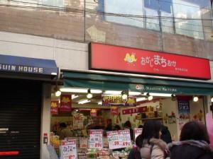 おかしのまちおか 高円寺北口店