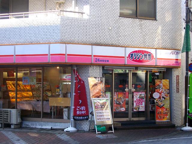 オリジン弁当高円寺店