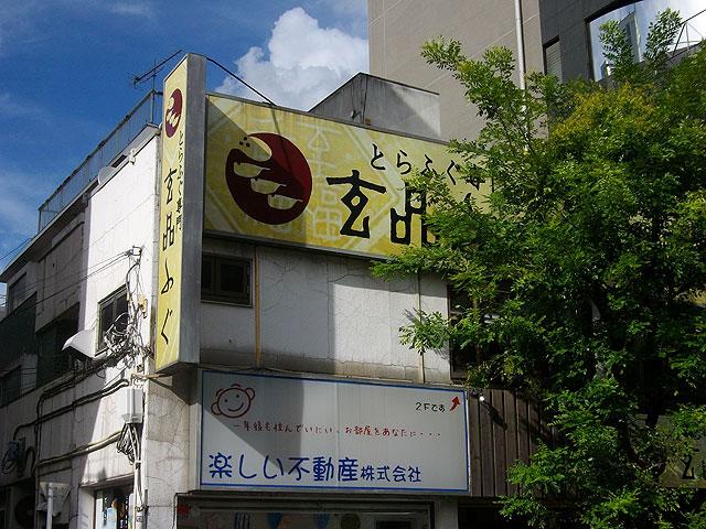 玄品ふぐ 高円寺の関