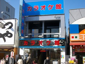 カラオケ館高円寺店