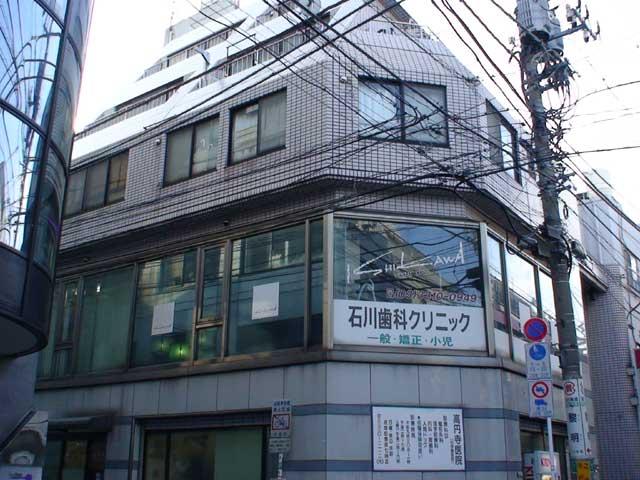 石川歯科クリニック