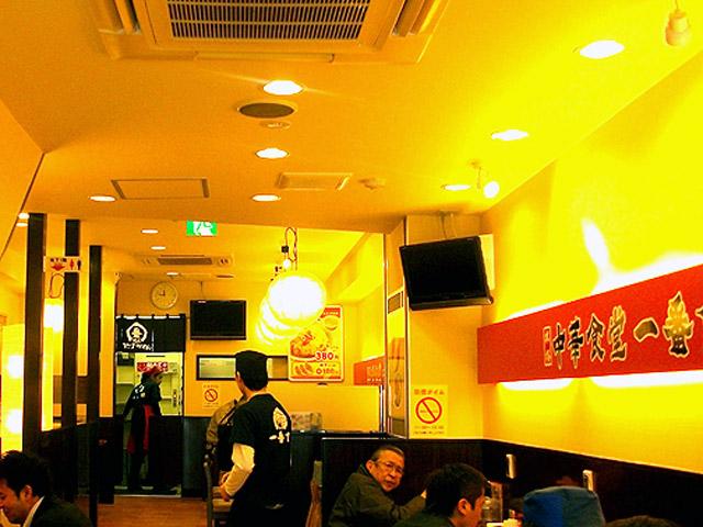 中華食堂「一番館」高円寺店