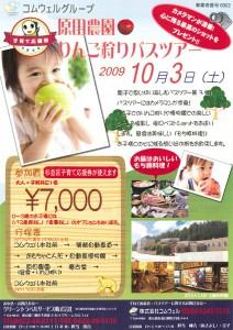 原田農園りんご狩り