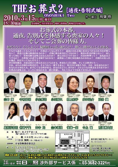 「THE お葬式2」