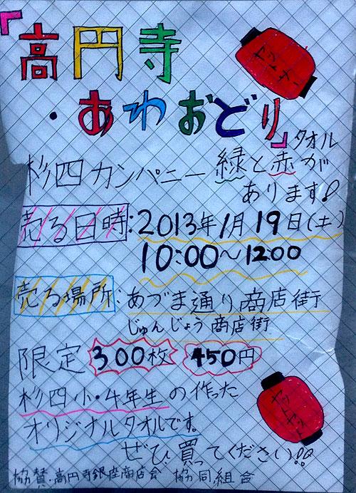 杉4オリジナル・タオル
