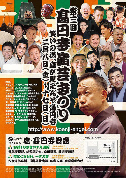 第三回高円寺演芸祭
