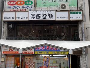 漫画空間高円寺店
