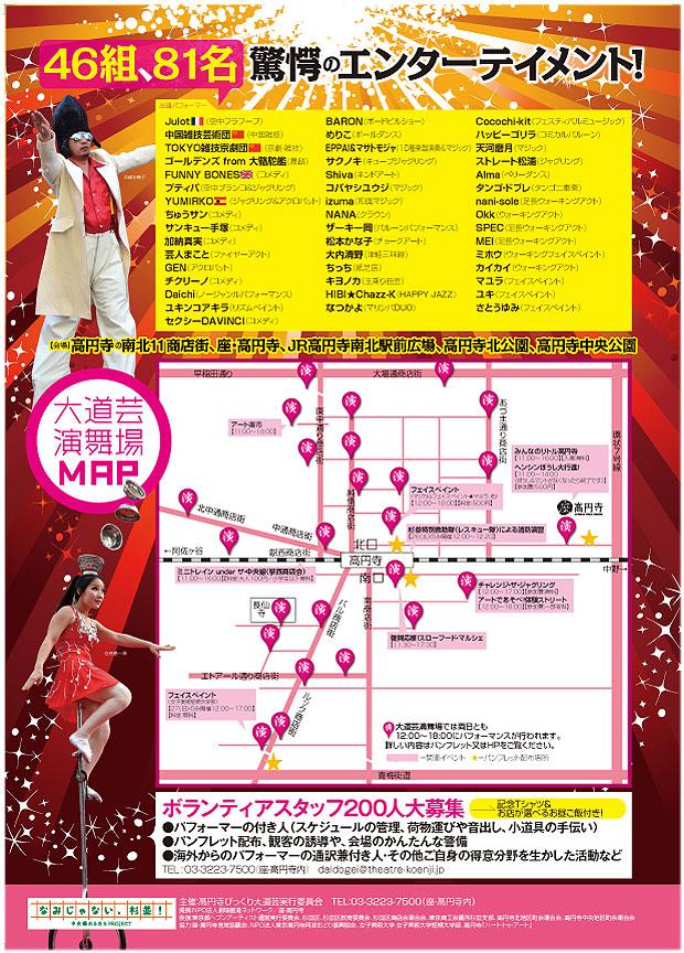 第6回高円寺びっくり大道芸2014が開催されます♪