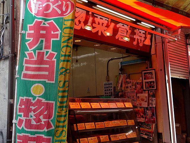 お弁当・惣菜の倉持商店
