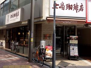 上島珈琲高円寺北口店
