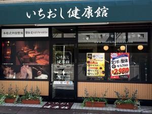いちおし健康館高円寺店