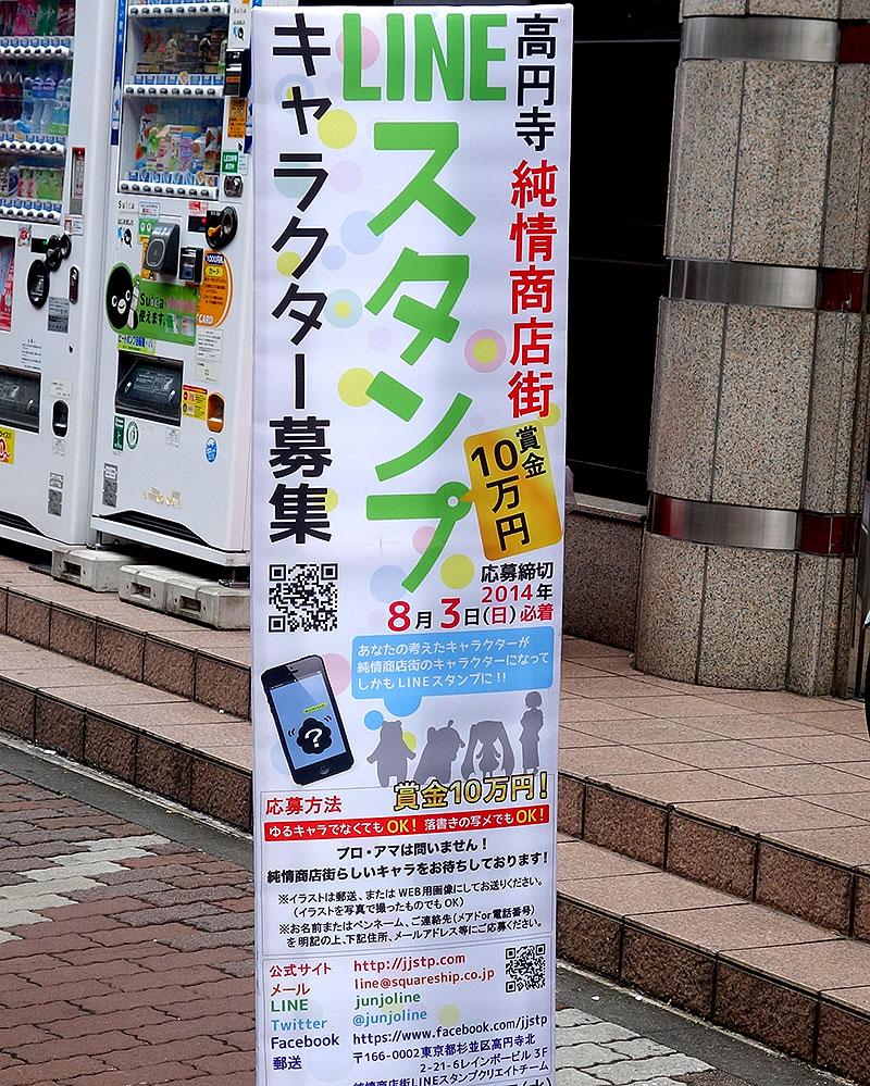 高円寺純情商店街LINEスタンプ募集中