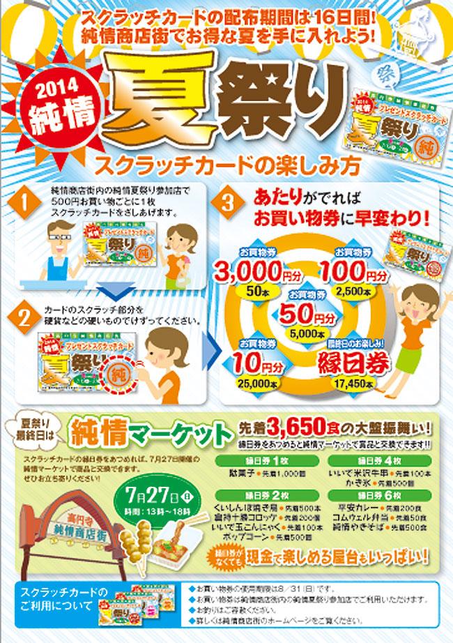 純情夏祭り2014が開催されますヘ(^o^)/