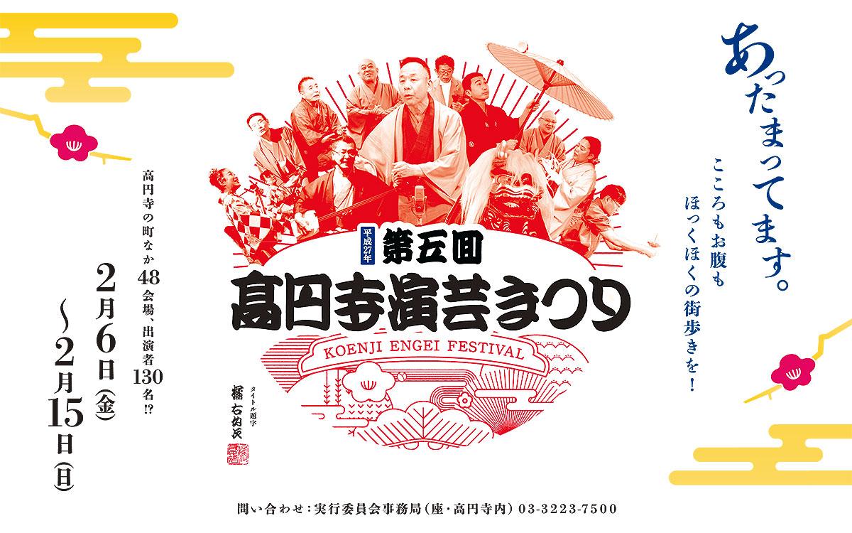 第5回高円寺演芸まつり