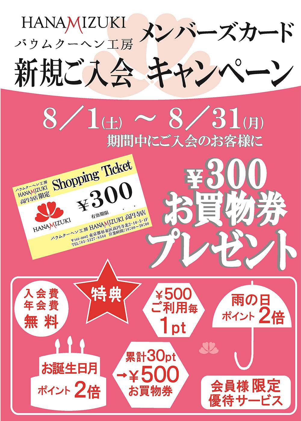 バウムクーヘン工房HANAMIZUKI 新規ポイントカード入会キャンペーン