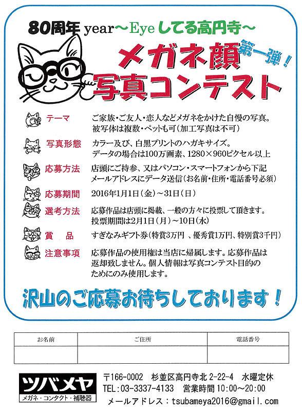 ツバメヤ眼鏡店メガネ顔写真コンテスト