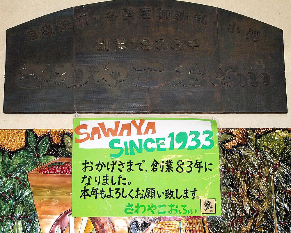 さわやこおふぃ創業祭