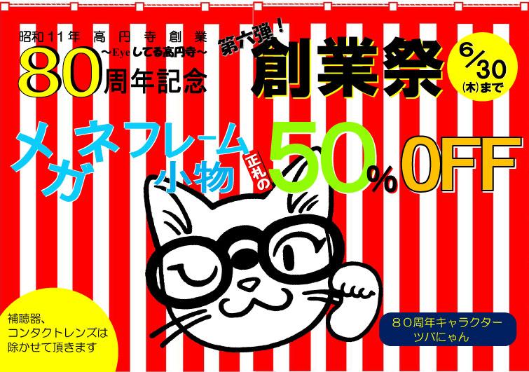 ツバメヤ眼鏡店創業祭