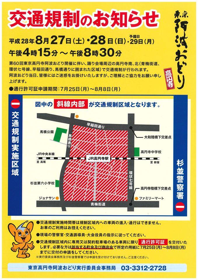 東京阿波おどり交通規制のお知らせ
