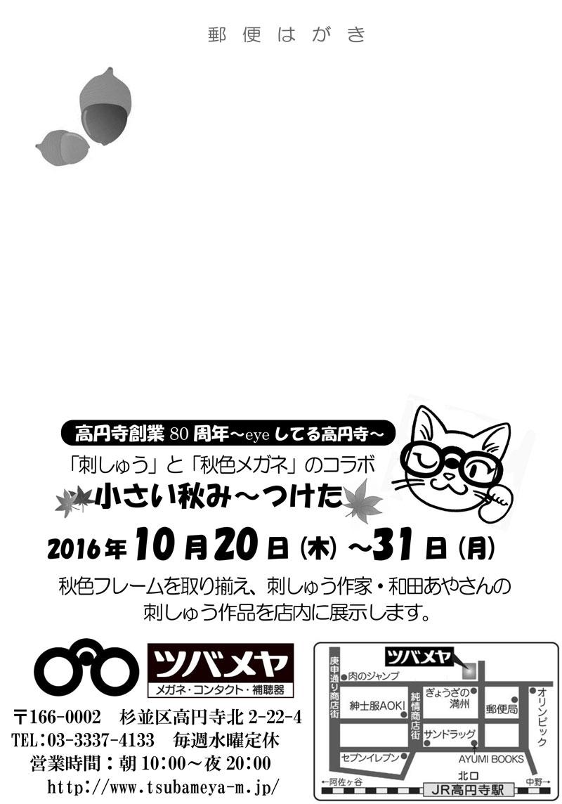 創業80周年祭・秋のフレームと刺繍展