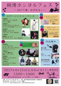 2017-4月純情ホシヨルフェス