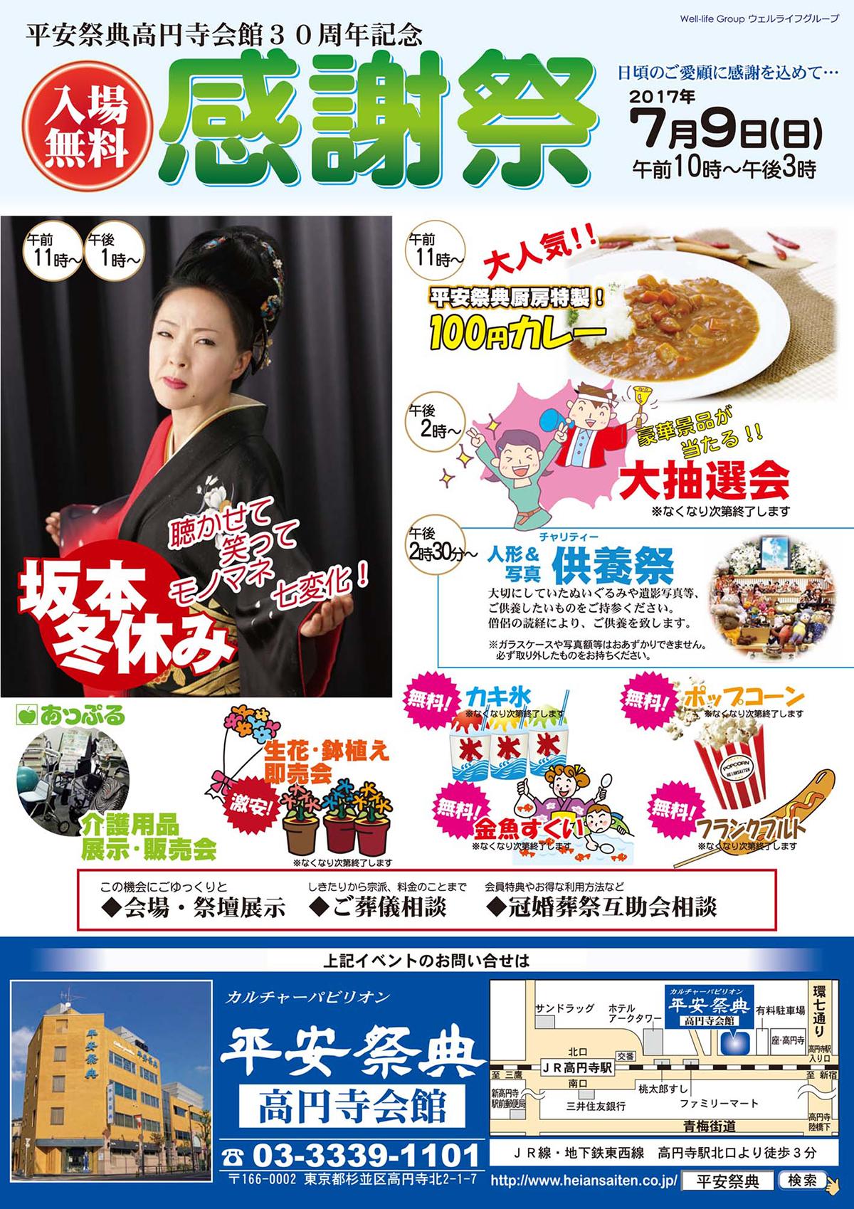 平安祭典高円寺会館30周年感謝祭