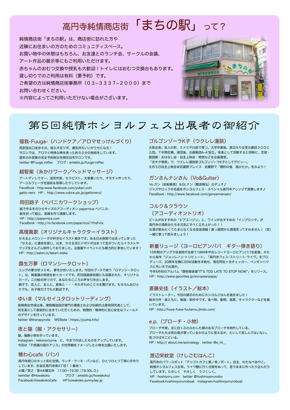 2017年夏、純情ホシヨルフェスが開催♪