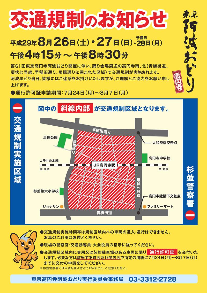 第61回東京高円寺阿波おどり通行規制
