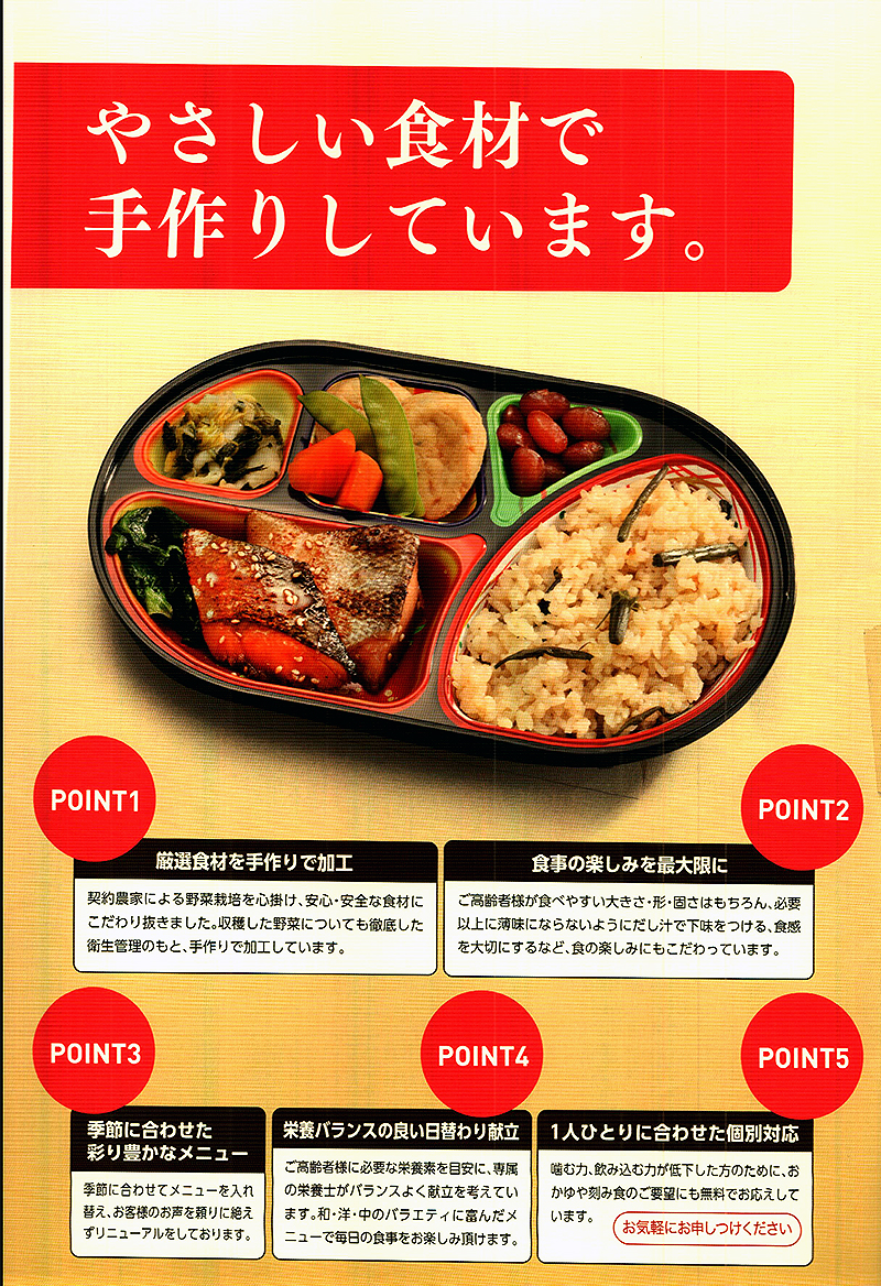 昼食宅配サービスからバージョンアップ!